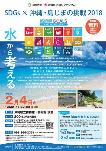 画像1 シンポジウム「SDGs × 沖縄・島じまの挑戦 2018」のポスター