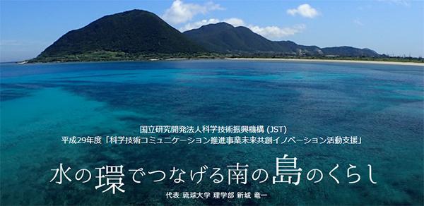 画像2 水の環でつなげる南の島のくらしプロジェクトサイトから