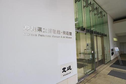 写真2 沖縄県立博物館・美術館の入口付近