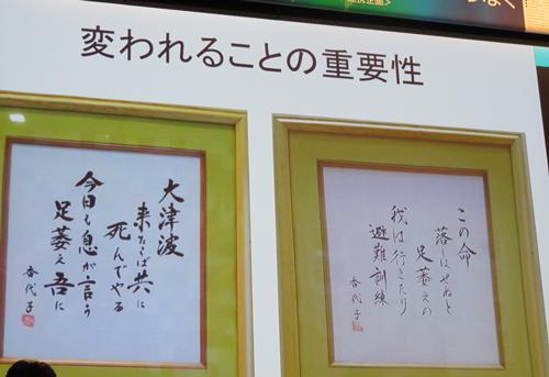 写真9 黒潮町の大西勝也町長が紹介した高齢者の防災に対する意識が変わる前(左)と後(右)の短歌
