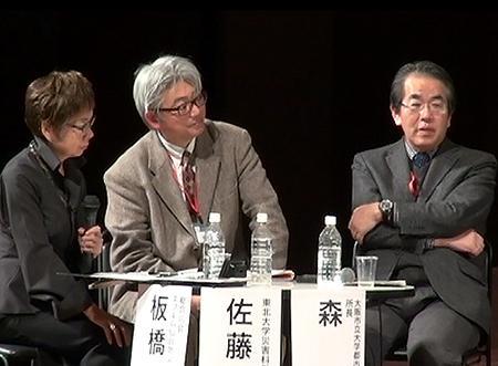 写真10 ディスカッションを進める総合司会の板橋恵子さん(左)と、コメンテーターの東北大学の佐藤健教授(中央)、大阪市立大学の森一彦教授(右)