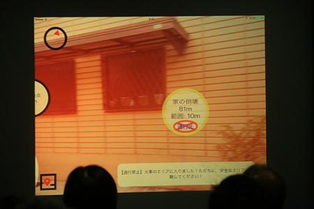 写真4 吉田さんが開発したARアプリ「CERD-AR」の警告画面