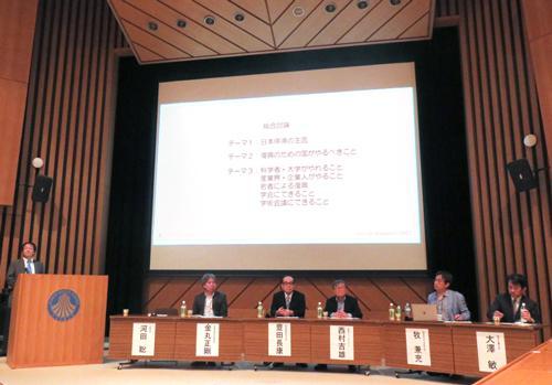 写真5 シンポジウムの最後に行われた総合討論。左端は進行役の河田聡・大阪大学名誉教授、右端が大澤敏氏
