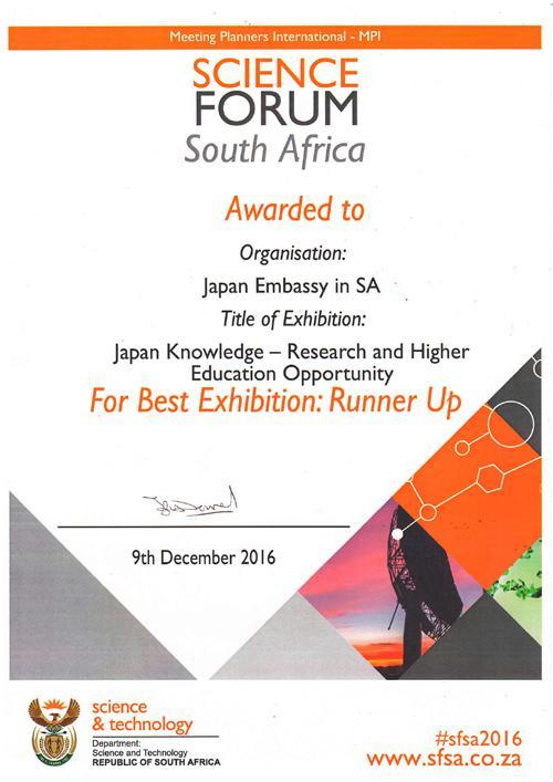 写真7 「展示賞」が贈られた日本ブース、パンドール大臣からの受賞、表彰状