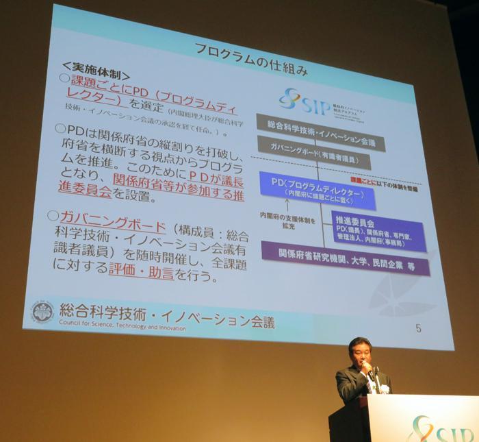 写真4 SIPの概要を説明する松本英三内閣府大臣官房審議官