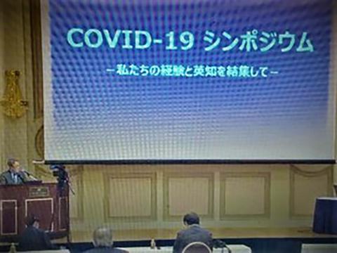 18日午後、東京都内で開かれた日本感染症学会の緊急シンポジウム(公開動画から)