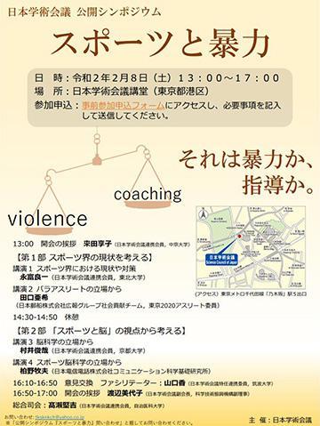 公開シンポジウム「スポーツと暴力」のポスター