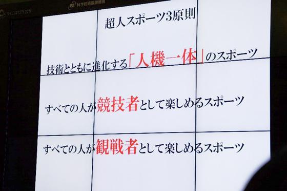 超人スポーツの3原則のスライド。人機一体、すべての人が競技者や観戦者となって楽しめることが掲げられている。