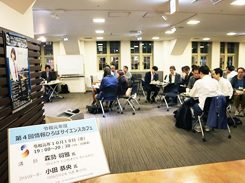 サイエンスアゴラ2019の連携企画として開催されたサイエンスカフェ。会場は満員。
