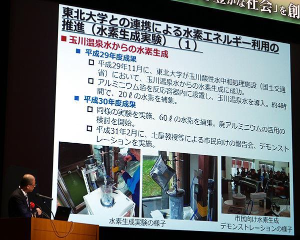 玉川温泉水からの水素生成に関するスライド