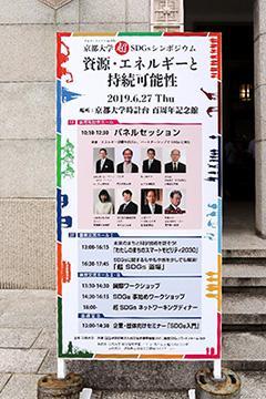 「資源・エネルギーと持続可能性」と題した「サイエンスアゴラ in 京都」の案内板