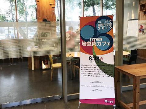 会場となった函館市中央図書館内の「カフェ ボルヤン」