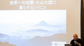 「世界一の地震・火山大国に暮らすということ」と題して基調講演する巽好幸さん