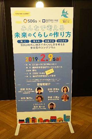 シンポジウム「SDGs×福岡市科学館—みんなで考える未来のくらしのつくり方—」の案内板
