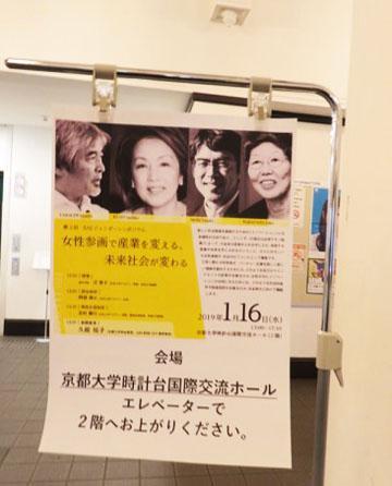 京都大学時計台国際交流ホール内に掲示されたシンポジウムの案内