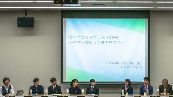 トークセッションで登壇する高校生と研究者たち(左から本田隆行さん、4人の地元高校生、堀久美子さん、池田茂さん、竹市雅俊さん)