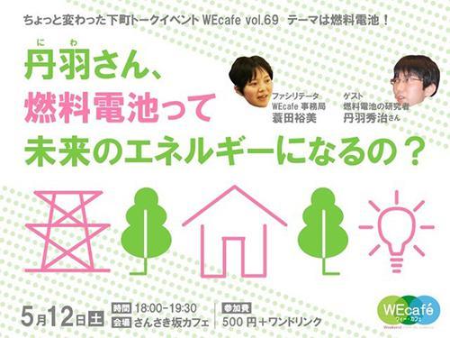 画像 WEcafeのポスターの例(WEcafe提供)