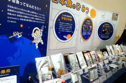 写真7 JAXAによる宇宙日本食の展示