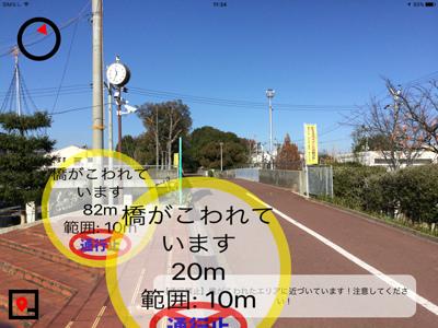 AR画面イメージ(道路閉塞)※画像提供:大阪市立大学