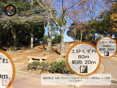 AR画面イメージ(土砂崩れ) ※画像提供:大阪市立大学