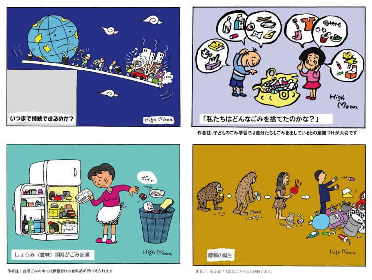 浅利さんのごみ研究の師匠ともいえる高月紘さん(京都大学名誉教授、京エコロジーセンター館長)は、「ハイムーン」というペンネームでエコ漫画を発表する漫画家としてもご活躍中。 ※画像提供:ハイムーン
