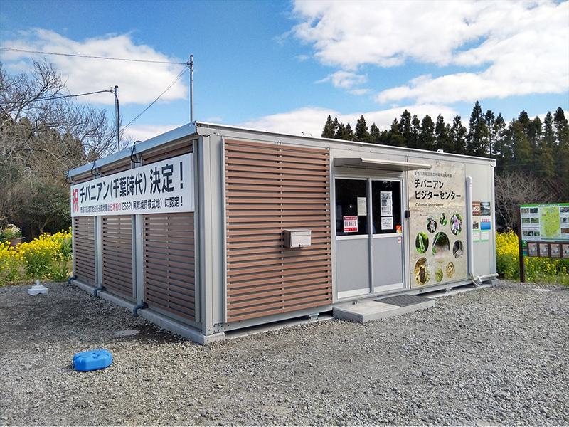 現地に2019年12月にオープンした解説の展示施設「チバニアンビジターセンター」。なお地層は養老川岸にあり、見学時には長靴の持参が推奨される。増水などで立ち入れないことがあり、見学可否の最新情報はセンターのインスタグラム(@chibanianvisitorcenter)で確認したい。 ※画像提供:市原市教育委員会