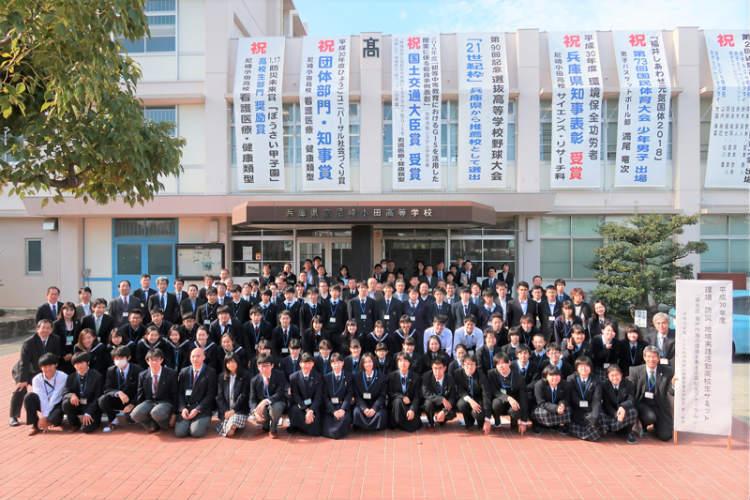 平成30年11月の高校生サミット 参加生徒大集合 ※画像提供:尼崎小田高校