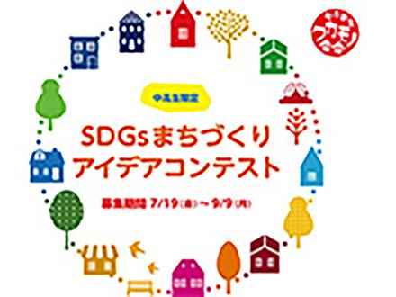 SDGsの考え方を使って「まちづくり」のアイデアを 政府、中高生対象に来月9日まで募集中
