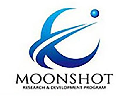 政府、ムーンショット型研究の6目標を決定 野心的研究に5年間で1000億円