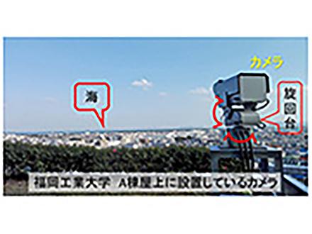 3D画像とAIで津波を早期発見 福岡工業大がシステムにめど