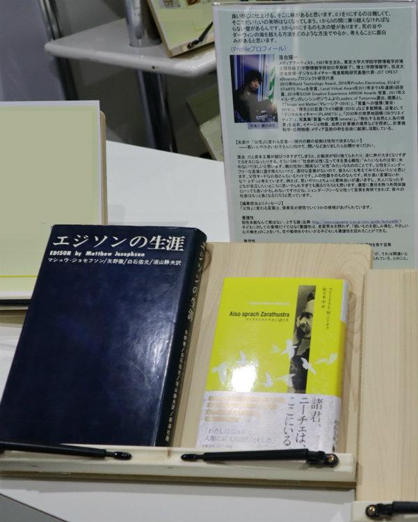 「サイエンスアゴラ2019」展示より。落合さんが小さい頃に影響を受けた本。