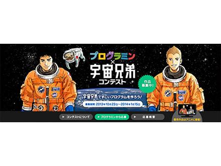 """""""宇宙兄弟""""とタイアップ、文科省がアニメ・ゲームコンテスト"""
