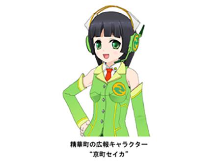"""テーブル上に""""京町セイカ""""の立体映像"""