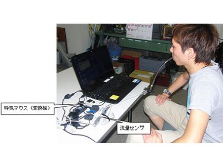 """ストローで操作する""""息な""""パソコン・マウス"""