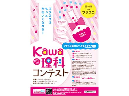 <トピックス>Kawaii理科プロジェクト コンテスト開催