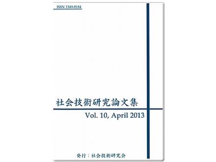 <トピックス>社会技術研究論文集 Vol.12 論文募集