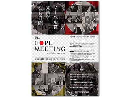 <トピックス>第7回HOPEミーティング -ノーベル賞受賞者との5日間- 募集中