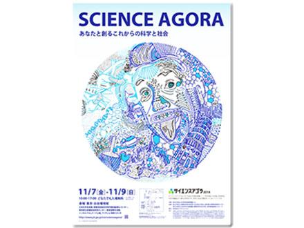 科学の祭典を11月7〜9日東京・お台場で