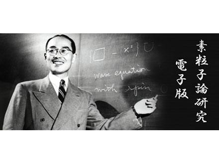 ダークマター理論に新成果、湯川粒子と酷似
