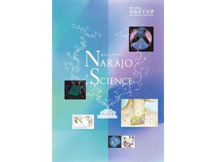 奈良女子大学 理系志望受験生向け冊子作成