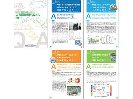 国立環境研究所が「災害環境研究Q&A2015」発刊