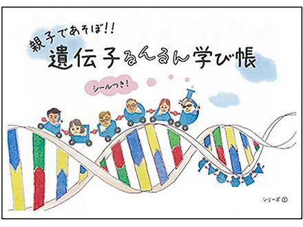 子どもが楽しく学べる遺伝子ワークブック、東北メディカル・メガバンク機構が制作(1/2)
