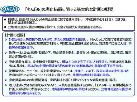 もんじゅの廃炉は30年計画 日本原子力研究開発機構