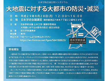東北から関東沖で30年以内にM7〜8の大地震の可能性高い 地震調査委員会が警告