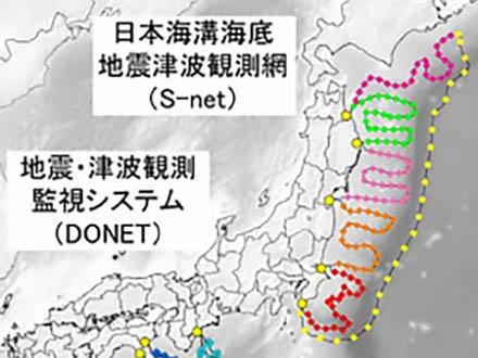 海底地震計データで新幹線を早期緊急停止 防災科技研とJR3社が協定を締結