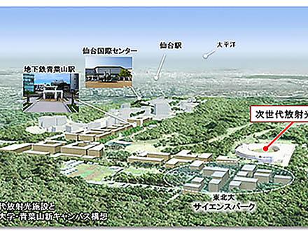 次世代放射光施設は仙台市の東北大に建設 創薬など広い分野での応用期待