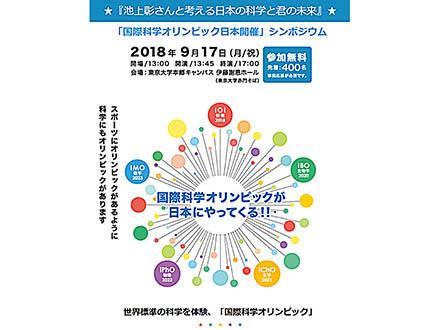 日本代表4人全員がメダル獲得 つくば市で国際情報オリンピック、日本初開催