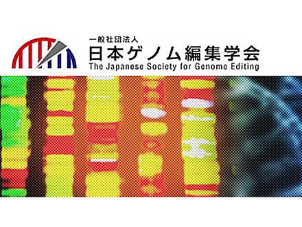 「ゲノム編集で女児誕生」発表を懸念する声明 代表的研究者で構成する日本ゲノム編集学会
