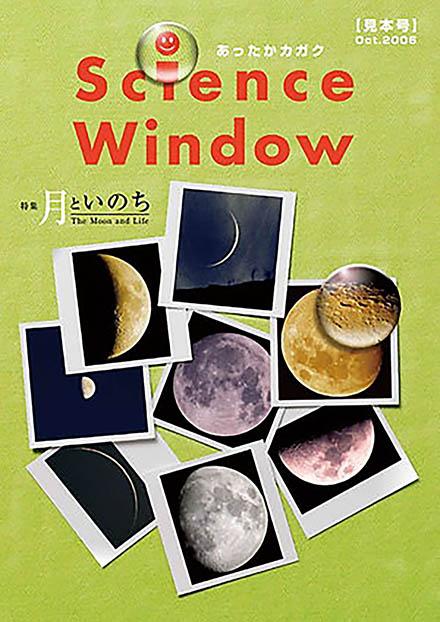 [2006年10月(見本号)] 月といのち