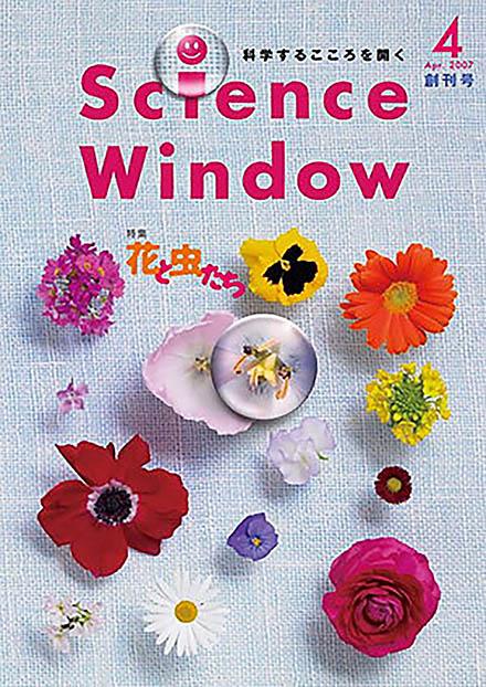 [2007年4月号]  花と虫たち